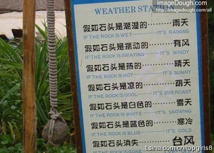 一块超级灵验的天气预报石 忒灵了 就是有点囧 休闲灌水 天台之窗